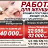 Приглашаем к сотрудничеству:  суррогатных мам и доноров яйцеклеток (Одесса)