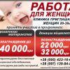 Ищем суррогатных мам и доноров яйцеклеток в клинику репродуктивной медицины.
