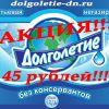 Вода Бутилированная очищенная ДОЛГОЛЕТИЕ18, 9 л с доставкой по Донецку 45 руб! !