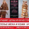 VIP Качество ШУБЫ Пapкu Жилеты ПРОДАЖA Пошив Ремонт ХИМЧИСТКА Покраска