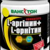 Спортивное питание Ванситон L-Аргинин + L-Орнитин