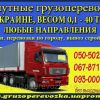 Грузовые перевозки Донецк,  попутно по всем городам Украины
