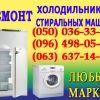 Ремонт тв,  стиральных машин,  холодильников,  газ.  котлов и колонок в Донецке