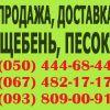 Продажа с доставкой бетон,  щебень,  песок,  отсев Донецк.  Зил,  Камаз