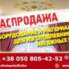 """Предлагается """"бизнес под ключ"""" в ДНР и ЛНР – производство натяжных потолков"""