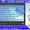 Обслуживание и ремонт оргтехники в Донецке