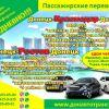 Поездки в Таганрог,  Ростов,  Краснодар
